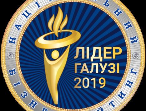 """2019 рік """"ЛІДЕР ГАЛУЗІ"""""""