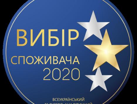 2020 рік «ВИБІР СПОЖИВАЧА»