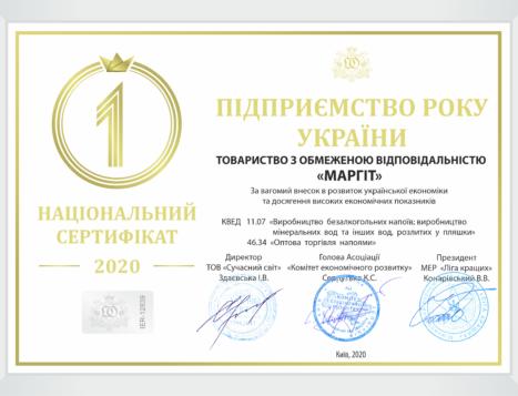 Товариство з обмеженою відповідальністю «МАРГІТ» було зареєстроване розпорядженням