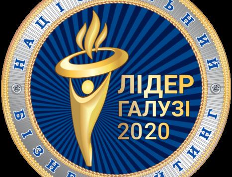 2020 рік «ЛІДЕР ГАЛУЗІ»