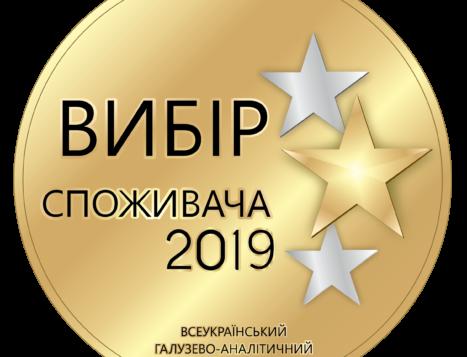 """2019 рік """"ВИБІР СПОЖИВАЧА"""""""